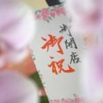 胡蝶蘭 お祝いの立て札